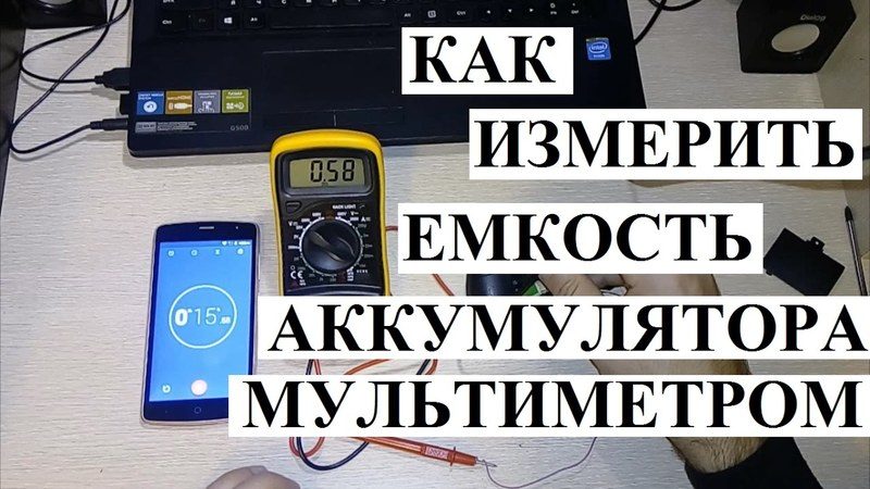 Как проверить емкость аккумулятора телефона мультиметром